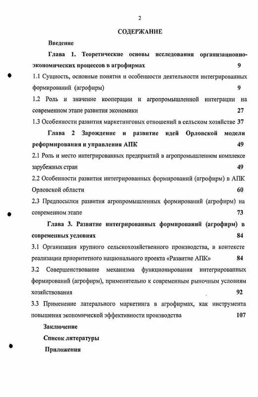 Оглавление Орловская модель реформирования и управления АПК : на материалах деятельности вертикально интегрированных агрофирм