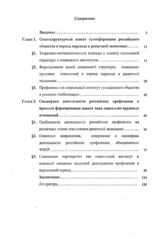 Оглавление Деятельность профсоюзов России в период формирования и развития социально-трудовых отношений рыночной экономики