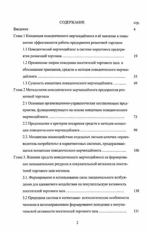 Оглавление Концепция поведенческого мерчендайзинга предприятия розничной торговли