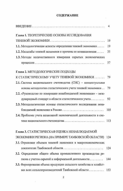 Оглавление Статистическое измерение теневой экономики : региональный аспект