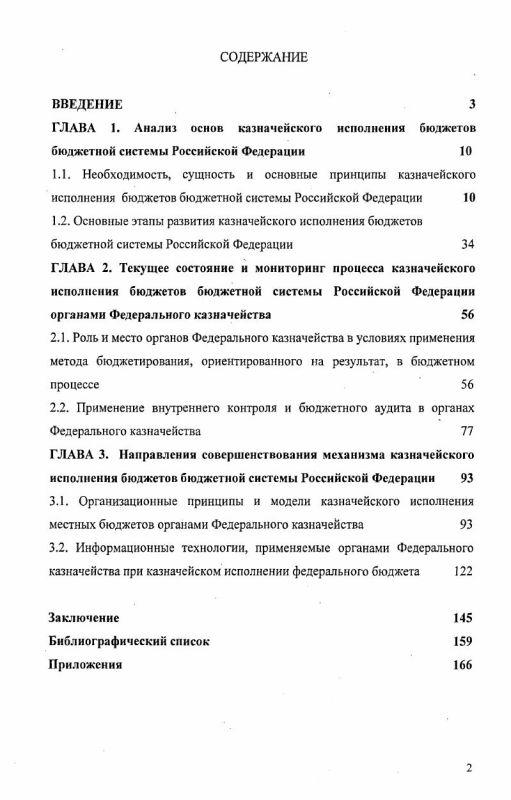 Оглавление Модернизация казначейского исполнения бюджетов