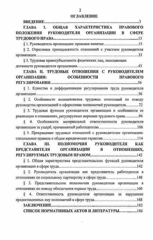 Оглавление Правовое положение руководителя организации в отношениях, регулируемых нормами трудового права