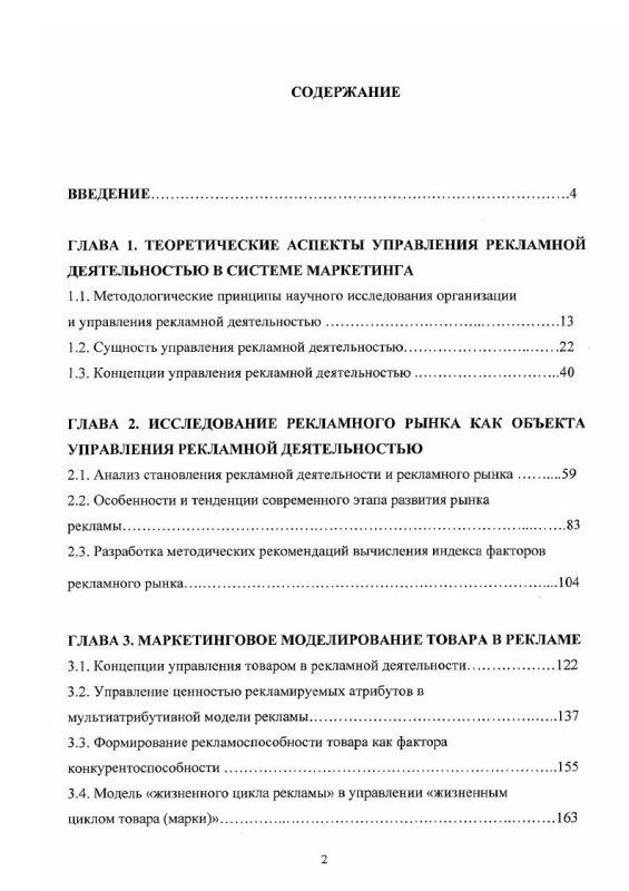 Оглавление Организационно-экономические проблемы управления рекламной деятельностью : теория, методология, практика