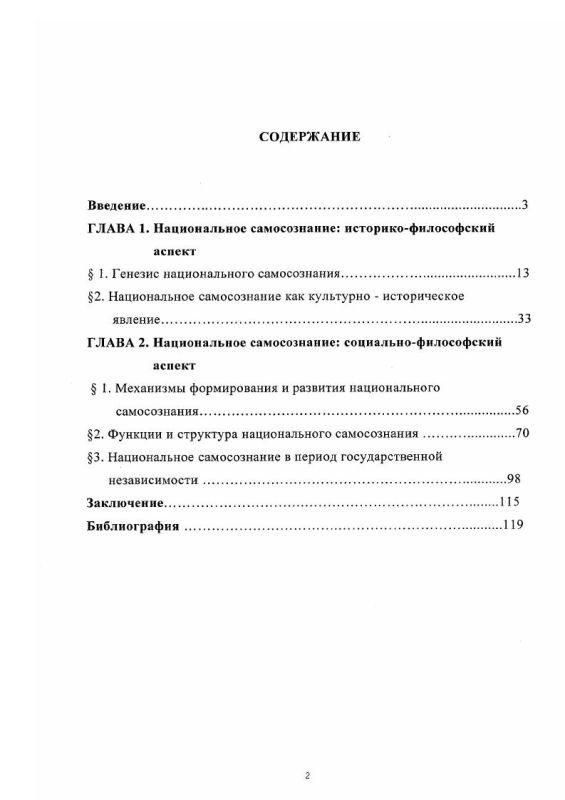 Оглавление Национальное самосознание : социально-философский анализ