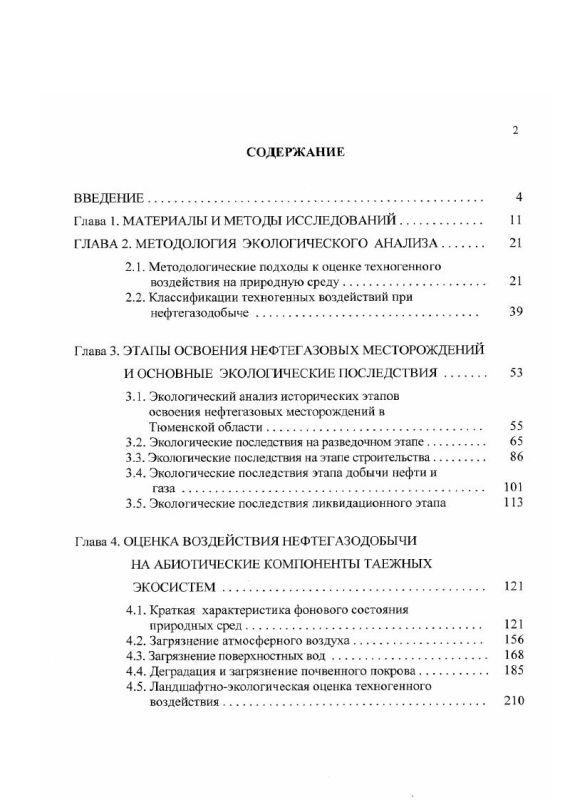 Оглавление Техногенная трансформация природных экосистем таежной зоны в процессе нефтегазодобычи : на примере Тюменской области