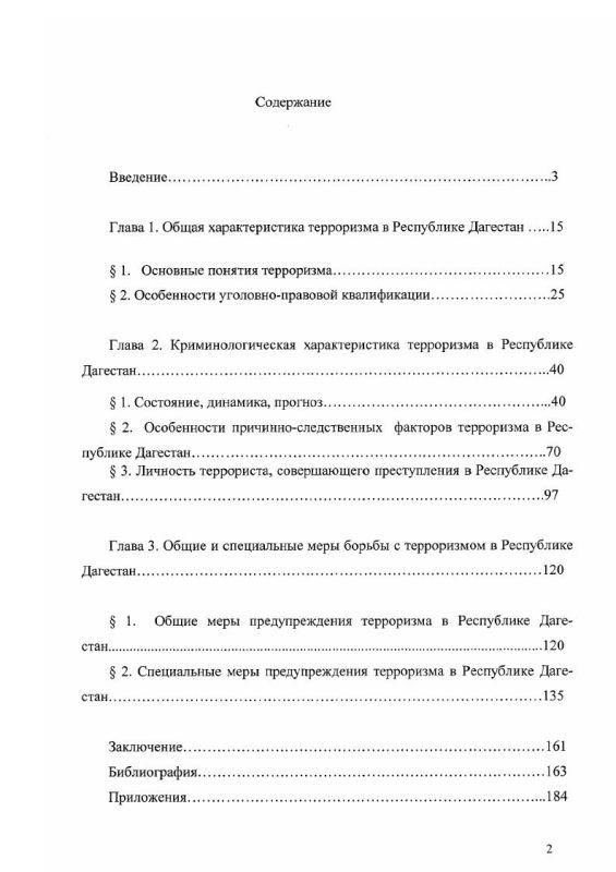 Оглавление Криминологическая характеристика терроризма в Республике Дагестан