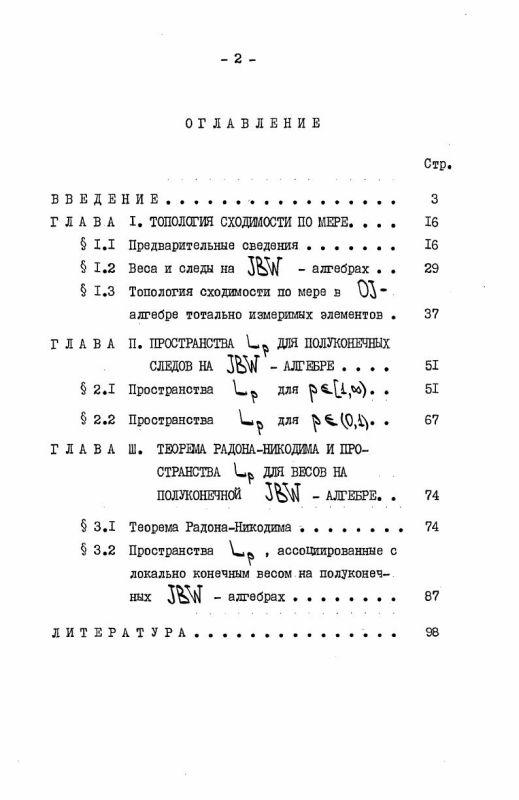 Оглавление Пространства Lp для полуконечных JBW-алгебр