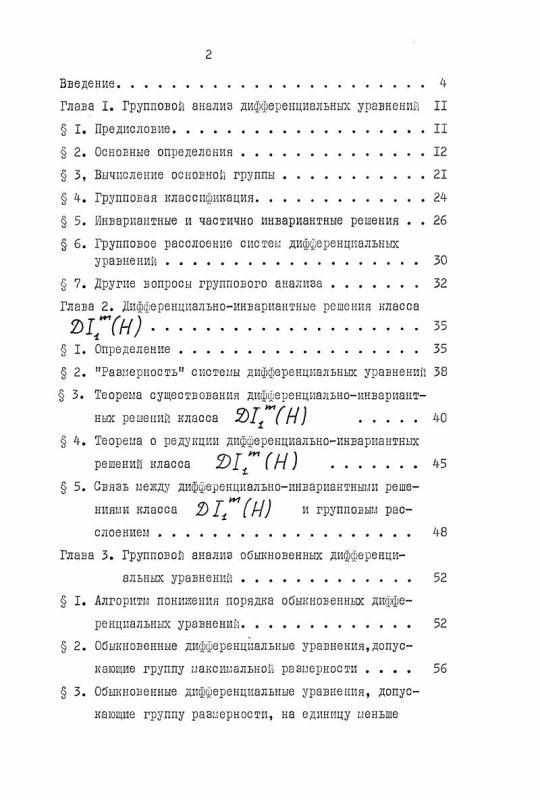 Оглавление Об одном классе дифференциально-инвариантных решений