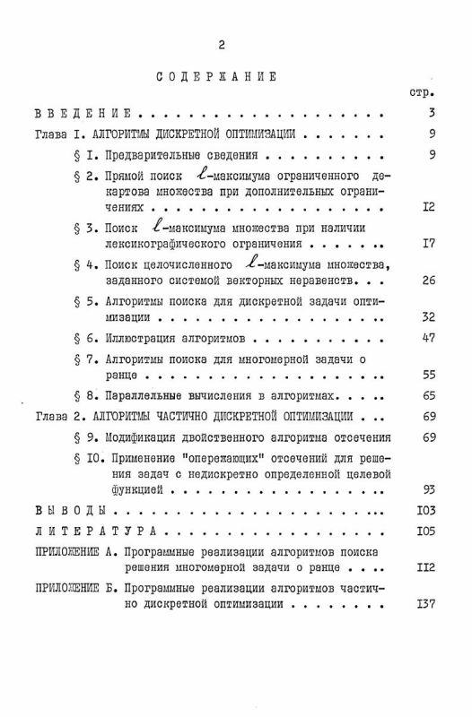 Оглавление Лексикографические алгоритмы дискретной оптимизации и их реализация