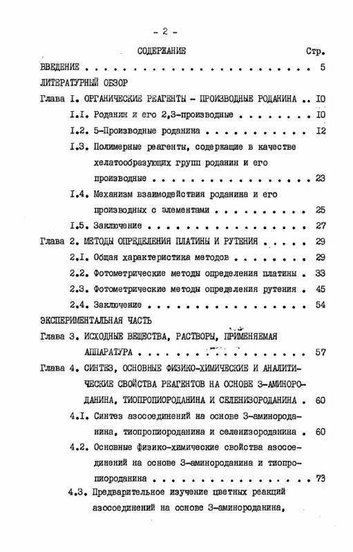 Оглавление Синтез и изучение реагентов группы азороданинов для спектрофотометрического определения платины и рутения