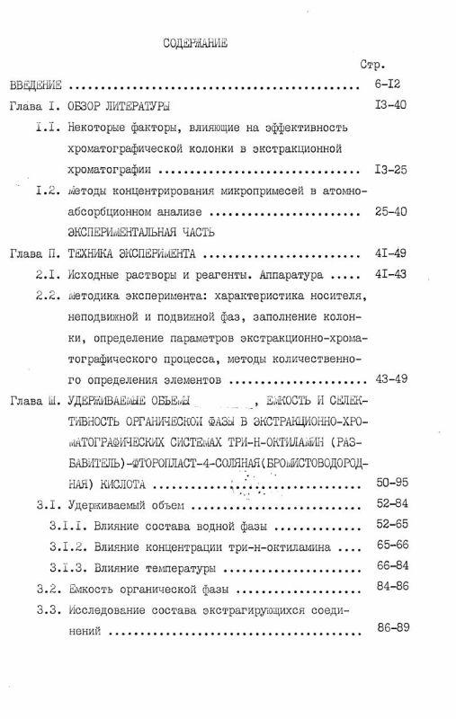 Оглавление Применение экстракционной хроматографии для атомно-абсорбционного определения ряда элементов