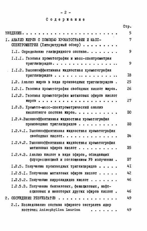 Оглавление Исследование состава жира ANISOPHYLLEA LAURINA. Межфазный катализ как способ омыления жиров и превращения их в метиловые эфиры жирных кислот