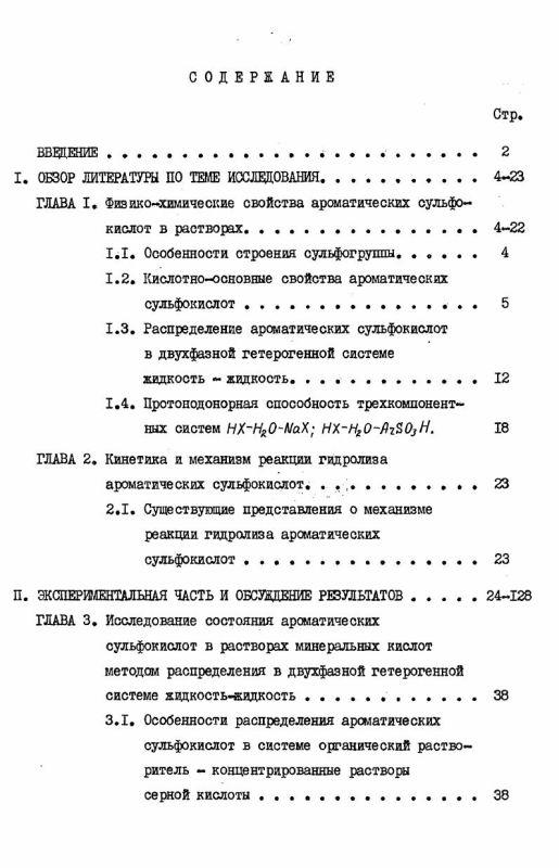 Оглавление Исследование закономерностей реакции гидролиза сульфокислот ароматического ряда