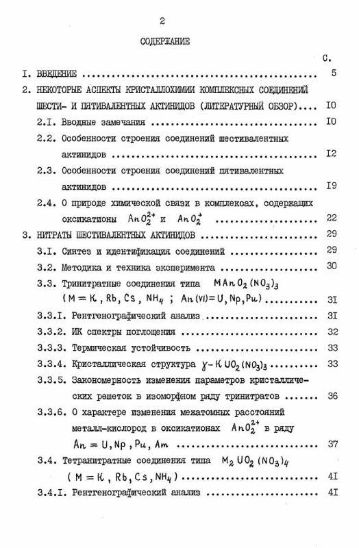Оглавление Кристаллическая структура и свойства комплексных нитратов и карбонатов урана, нептуния, плутония и америция