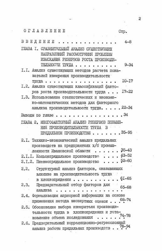 Оглавление Технико-экономическое исследование резервов производительности труда в прядильном производстве (на примере предприятий хлопчатобумажной промышленности Ивановской области)