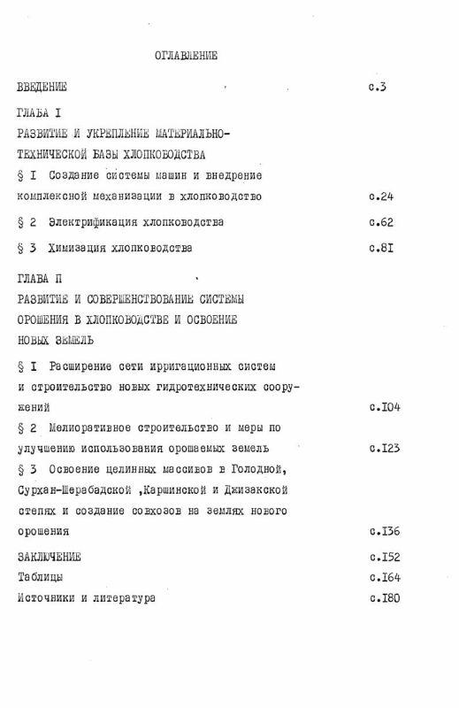 Оглавление Развитие и укрепление материально-технической базы хлопководства Узбекистана в период зрелого социализма