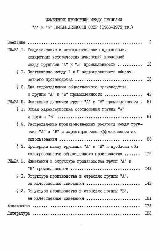"""Оглавление Изменение пропорций между группами """"А"""" И """"Б"""" промышленности СССР (1960-1975 гг.)"""