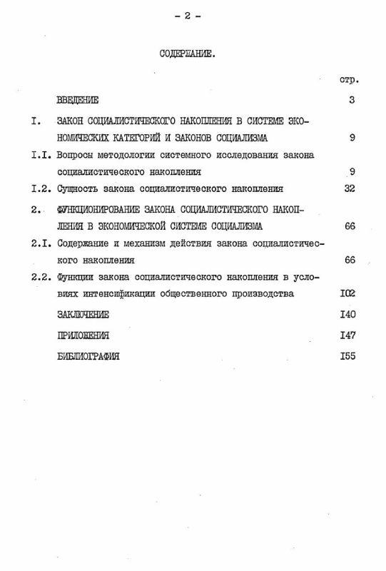Оглавление Закон социалистического накопления и его функциональная роль в экономике развитого социализма