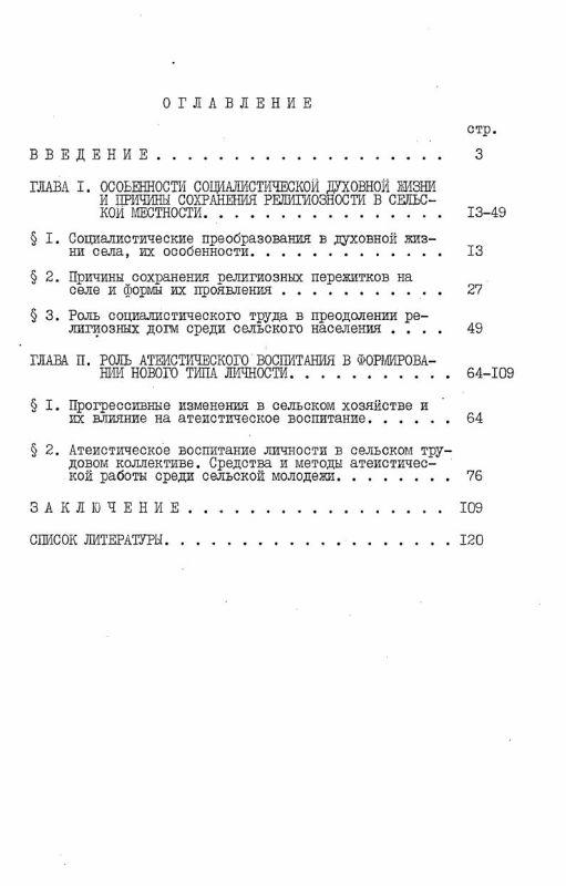 Оглавление Атеистическое воспитание в системе сознания и поведения личности (на материалах туркменского села)