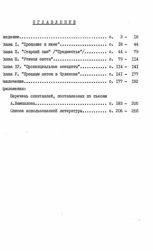 Оглавление Драматургия Александра Вампилова в историко-функциональном освещении (конфликты, характеры, жанровое своеобразие)