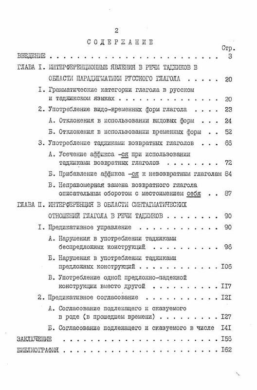 Оглавление Грамматическая интерференция в русской речи таджиков (на материале глагола)