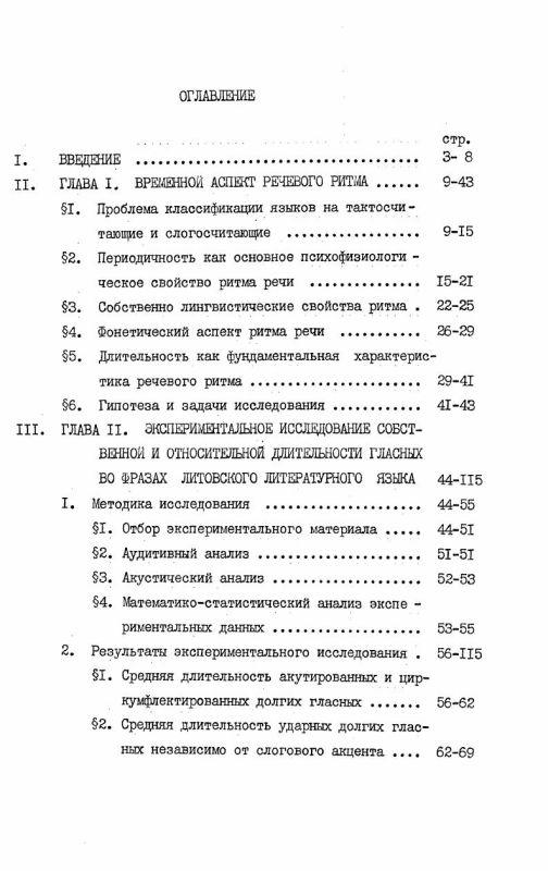 Оглавление Количественное соотношение слогоносителей как фактор ритмической структуры слова в литовском литературном языке (экспериментально-фонетическое исследование)