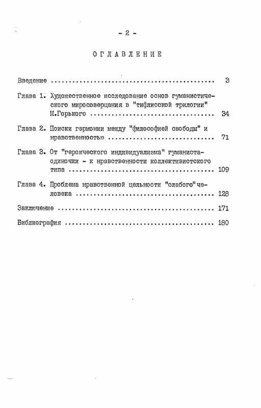 Оглавление Концепция цельной личности в раннем творчестве М. Горького