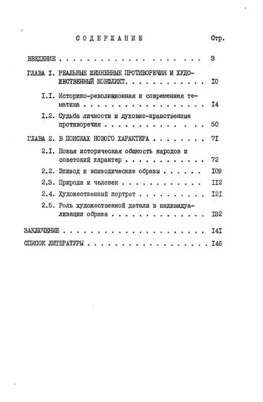 Оглавление Проблемы развития азербайджанской советской поэмы (1956-1965 гг.)