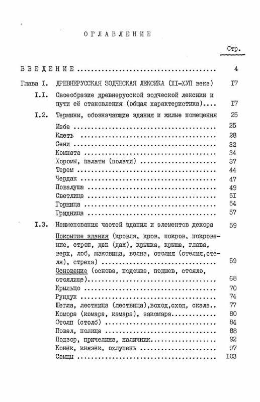 Оглавление Из истории русской зодческой лексики (XI-XVIII века)