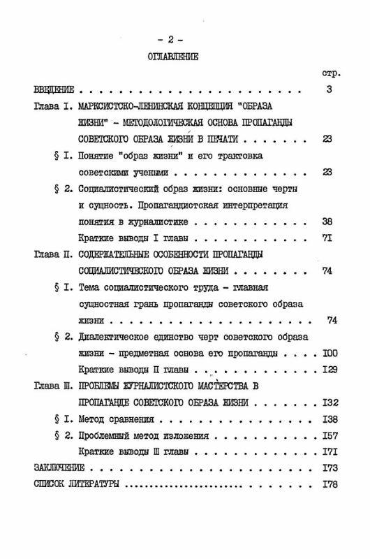 Оглавление Пропаганда социалистического образа жизни в печати (на материалах центральных газет 1976-1983 гг.)