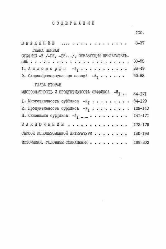 Оглавление Суффиксальное словообразование относительных имен прилагательных в современным таджикском литературном языке (на примере суффикса -и / -ги / -ви...)