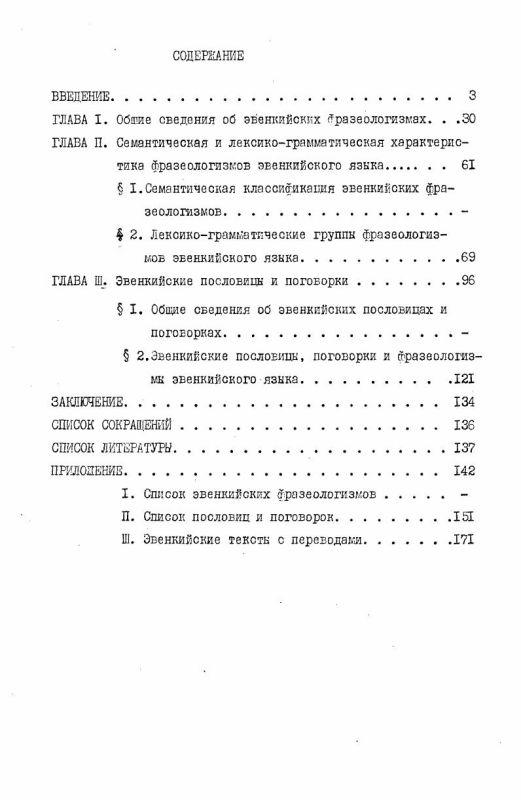 Оглавление Фразеологизмы в эвенкийском языке
