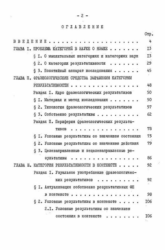 Оглавление Категория результативности в английской фразеологии