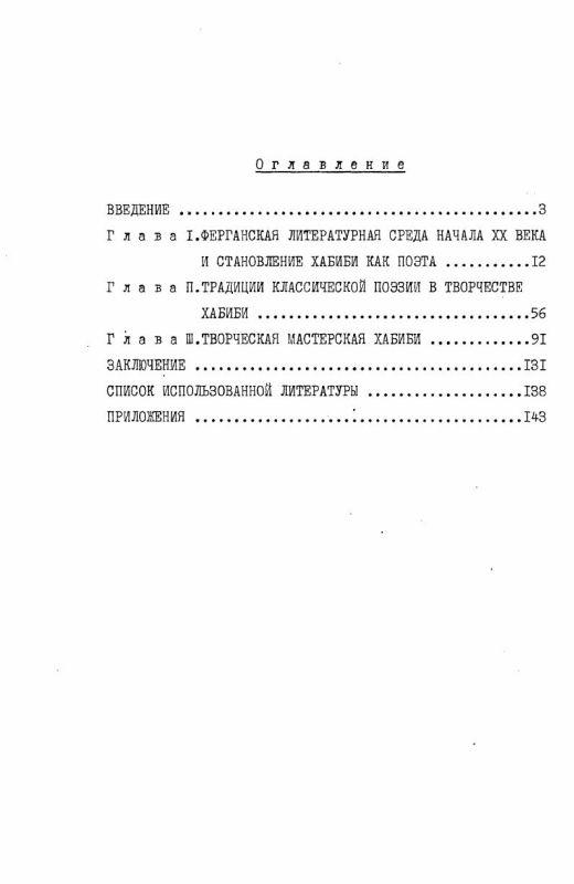 Оглавление Традиции узбекской классической поэзии и творчество Хабиби