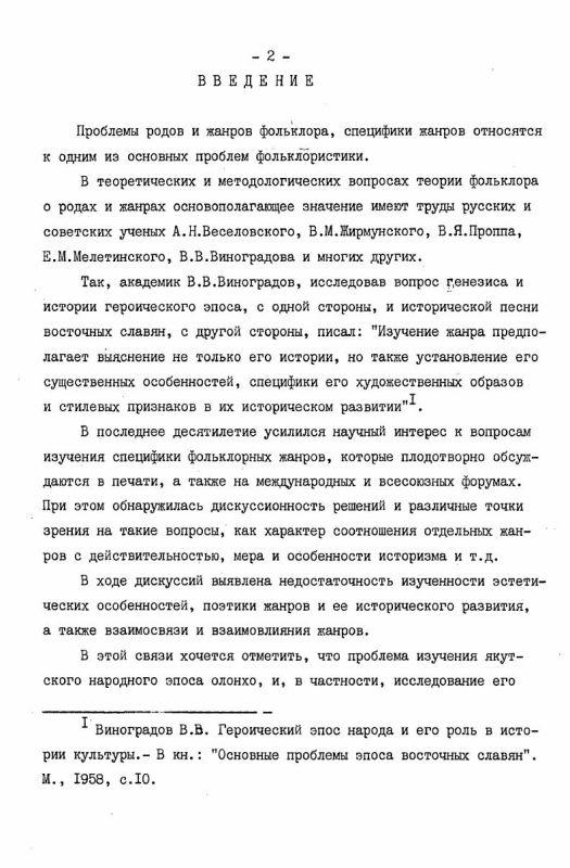 Оглавление Жанровые особенности якутского героического эпоса Олонхо