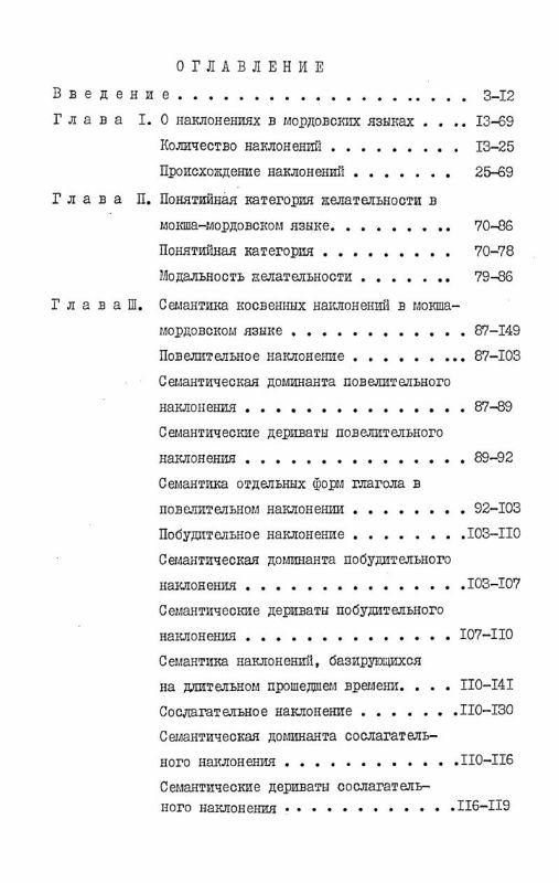 Оглавление Семантика косвенных наклонений в мокша-мордовском языке