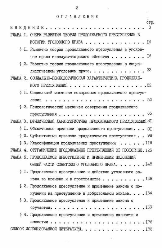 Оглавление Продолжаемое преступление по советскому уголовному праву
