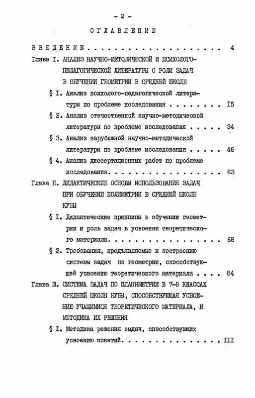Оглавление Роль задач в усвоении теории в процессе изучения курса планиметрии средней школы Кубы