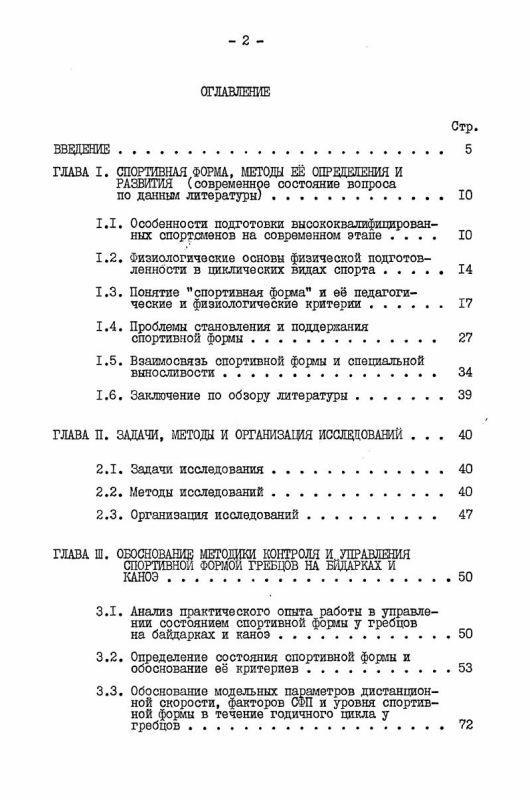 Оглавление Контроль за становлением и поддержанием спортивной формы гребцов на байдарках и каноэ