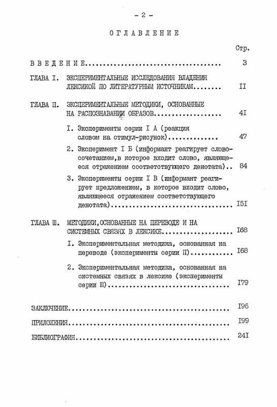 Оглавление Экспериментальное исследование механизма формирования субъективного словаря при обучении русскому языку как второму