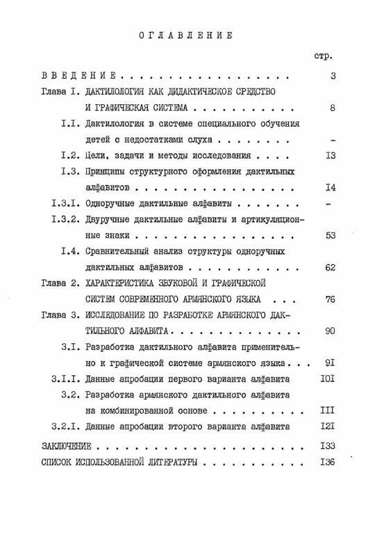 Оглавление Разработка дактильного алфавита для специальных школ с обучением на армянском языке