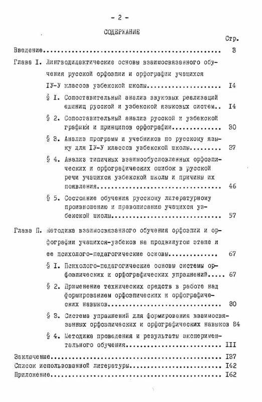 Оглавление Взаимосвязь в формировании орфоэпических и орфографических навыков в процессе обучения русскому языку в 4-5 классах узбекской школы