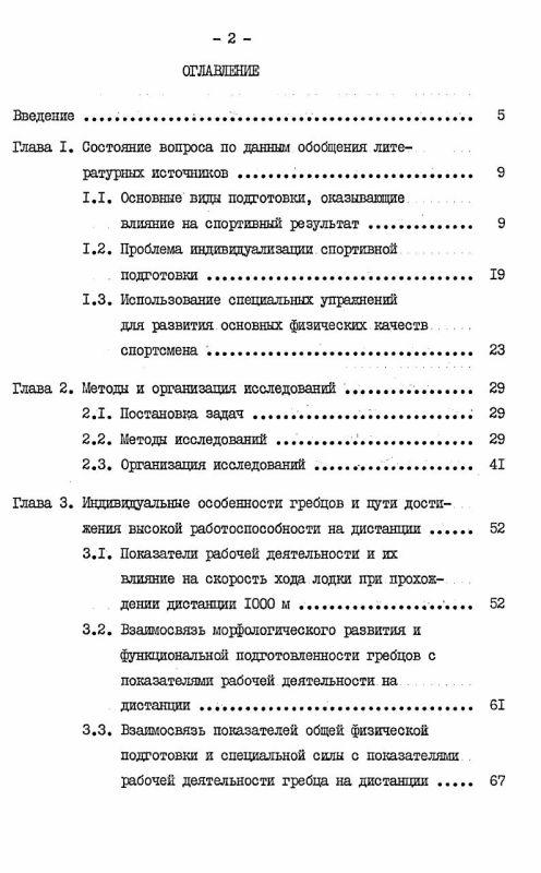 Оглавление Критерии индивидуализации физической и технической подготовки юношей 16-18 лет (на примере гребли на байдарках)