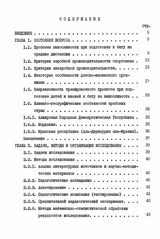 Оглавление Сравнительная характеристика развития быстроты и выносливости у юных бегунов Советского Союза и арабских стран