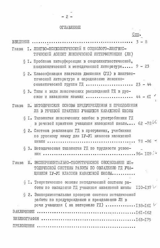 Оглавление Предупреждение и преодоление лексической интерференции в русской речи учащихся 4-6 классов казахской школы (на материале глаголов движения)