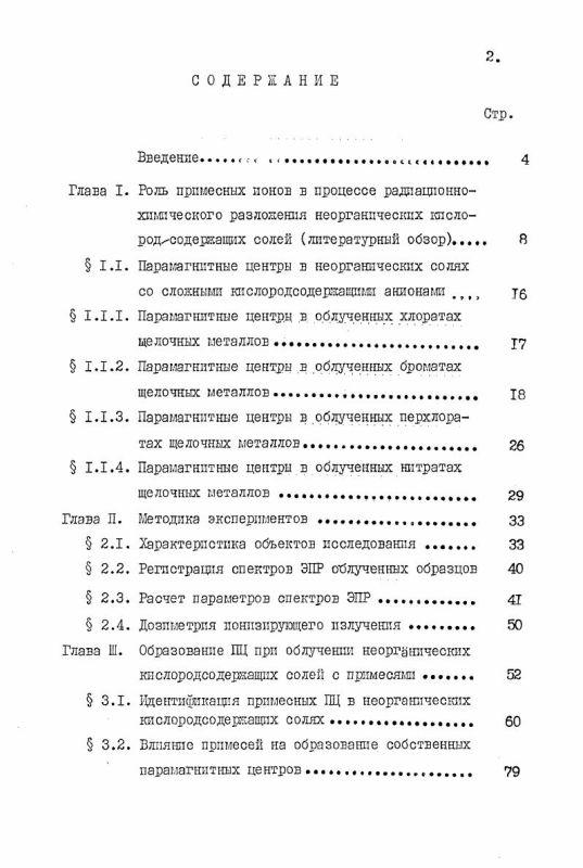Оглавление Идентификация, термические превращения, кинетика накопления парамагнитных центров в облученных перхлоратах щелочных металлов и роль дефектов в процессе радиолиза