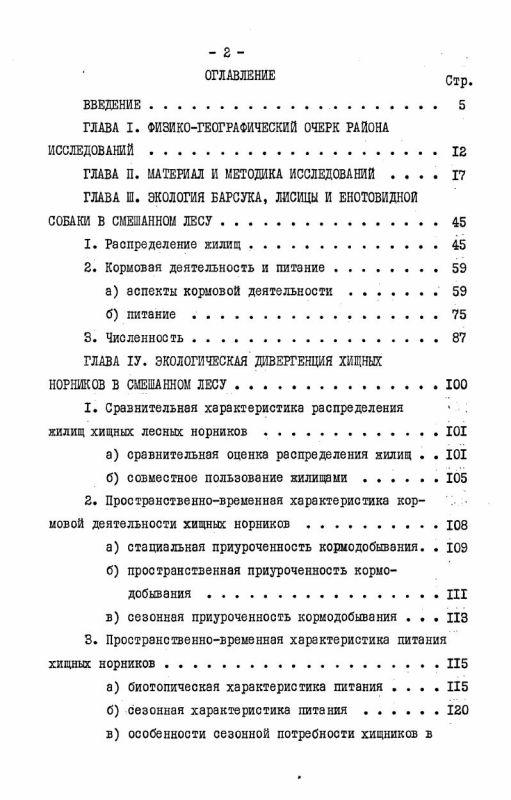 Оглавление Сравнительная экология барсука, лисицы, енотовидной собаки и их биоценотическое значение в Мордовском заповеднике
