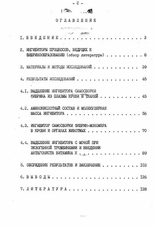Оглавление К биологической роли полипептида с антиполимеризационной активностью