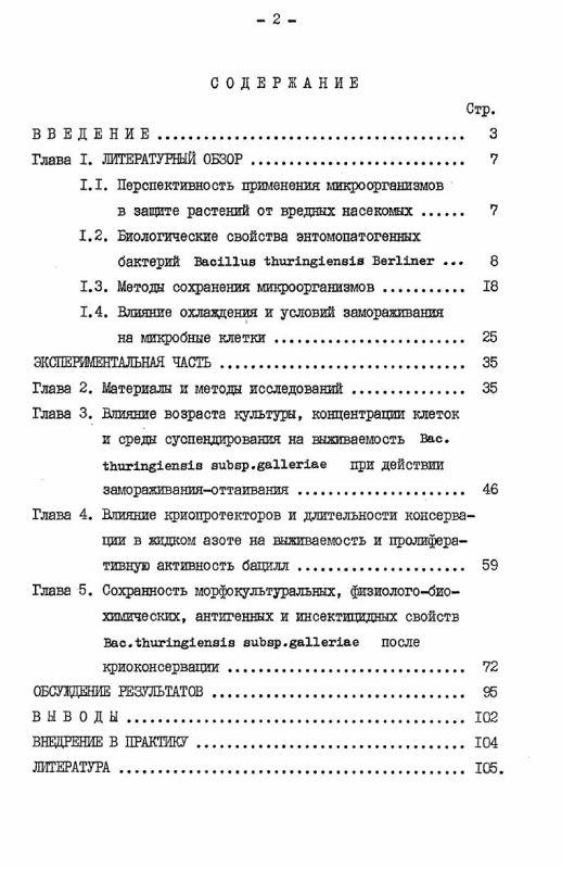 Оглавление Изучение влияния условий замораживания-оттаивания и хранения в жидком азоте на биологические свойства культуры Bacillus Thuringiensis Subsp. Galleriae