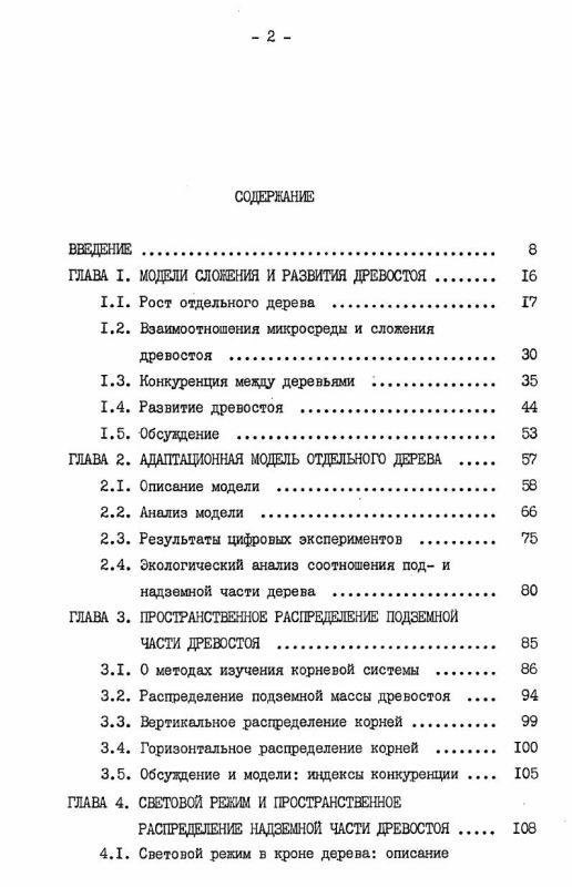 Оглавление О пространственной и временной изменчивости сложения древостоя (на примере ельника)